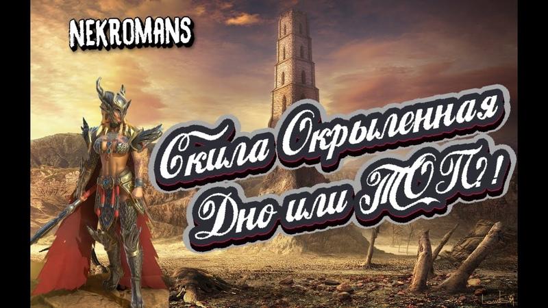 Nekromans Raid SL Скила Окрыленная Дно или ТОП