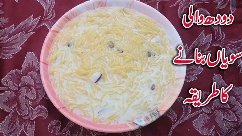 Doodh Wali Seviyan Recipe Simple Homemade Recipe