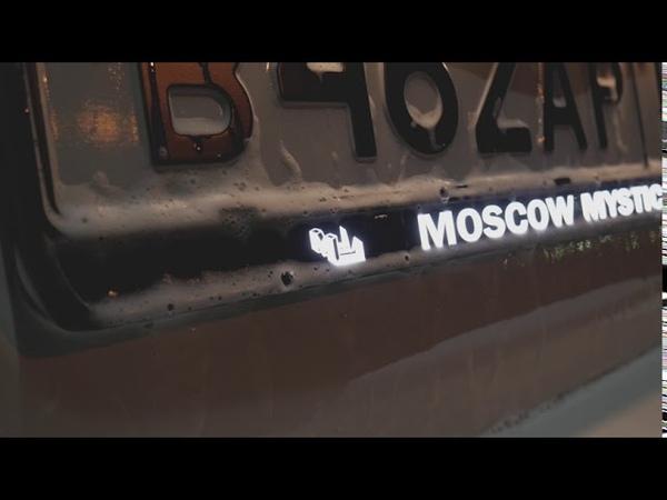 рамка для номера moscow mystic с подсветкой LED license plate frame