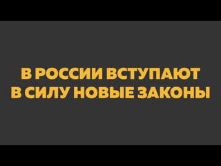Что изменится в России с 1 мая