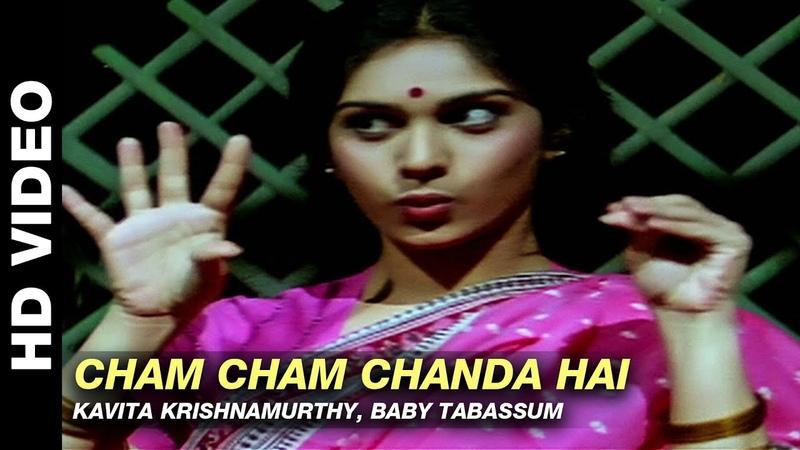 Cham Cham Chanda Hai Parivaar Kavita Krishnamurthy Baby Tabassum Meenakshi Sheshadri