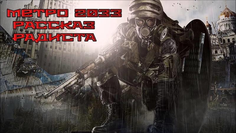 Metro 2033 Рассказ радиста