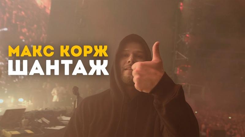 Макс Корж Шантаж LIVE Минск Стадион Динамо