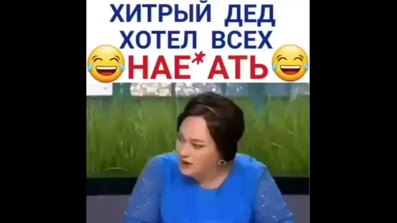 Наебал