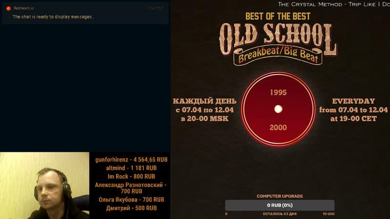 Best of Oldschool Big Beat day 1