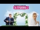 Выйти замуж за Пушкина 2 сезон 1 серия Комедия 2020 Первый канал Дата выхода и анонс