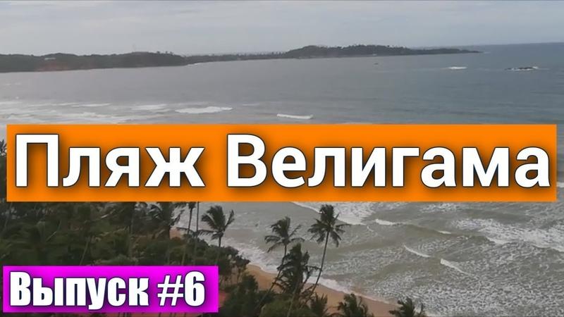 Рай для Серферов на Пляже Велигама в Шри Ланке Самый лучший пляжный отдых и серфинг Шри Ланка
