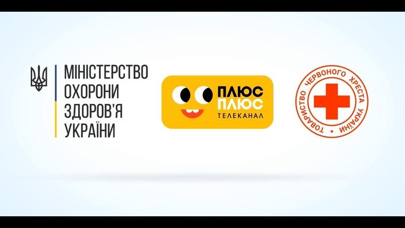"""""""Дізнайся про свою силу"""": МОЗ України та телеканал ПЛЮСПЛЮС запустили ролики для дітей"""