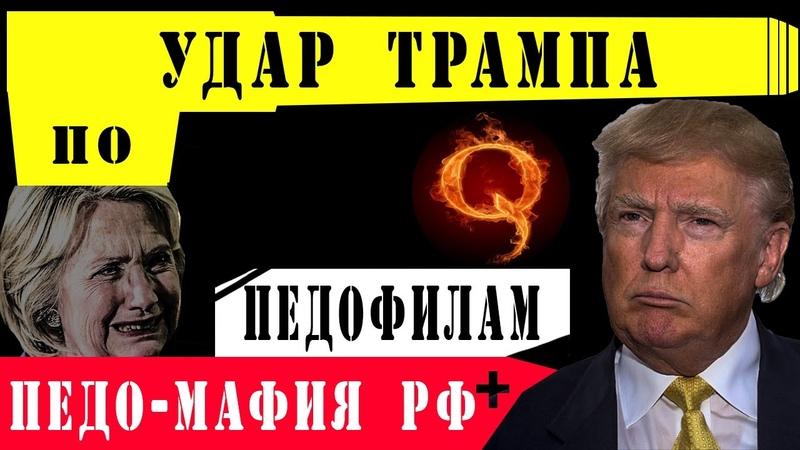 Удар Трампа по педофилам Педофильная мафия в России Педофильное лобби во власти России