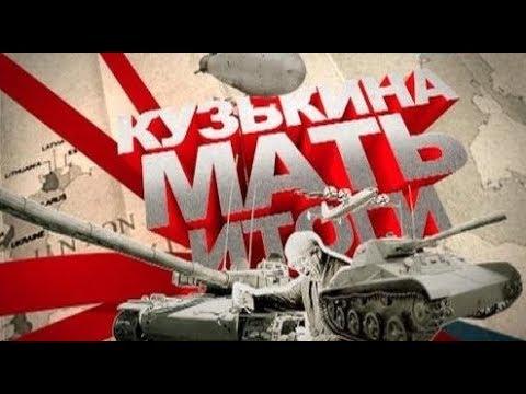 Кузькина мать Итоги Взорвать мирно Атомный романтизм