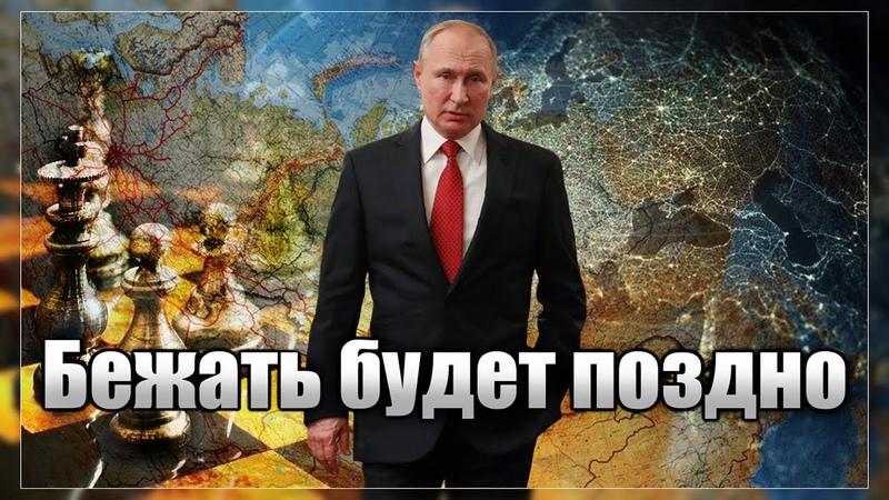 Последний удар Путина Через три месяца бежать будет поздно