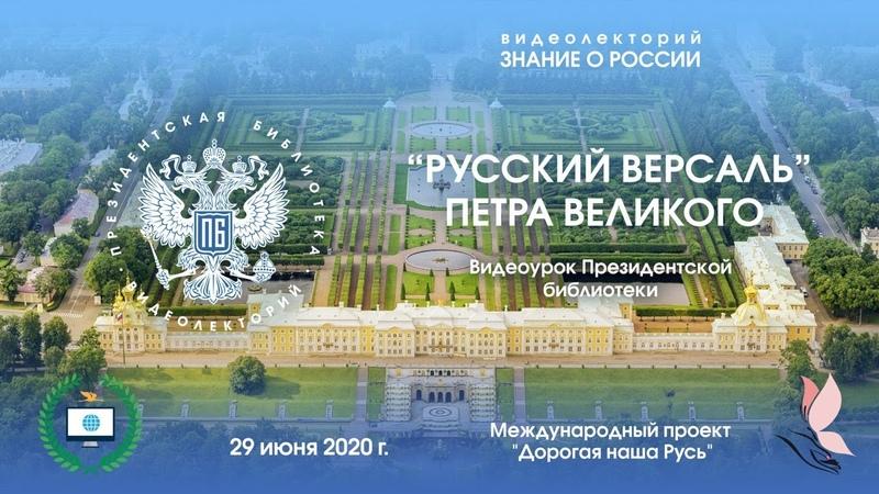 Онлайн урок для школьников русского зарубежья Русский Версаль Петра І