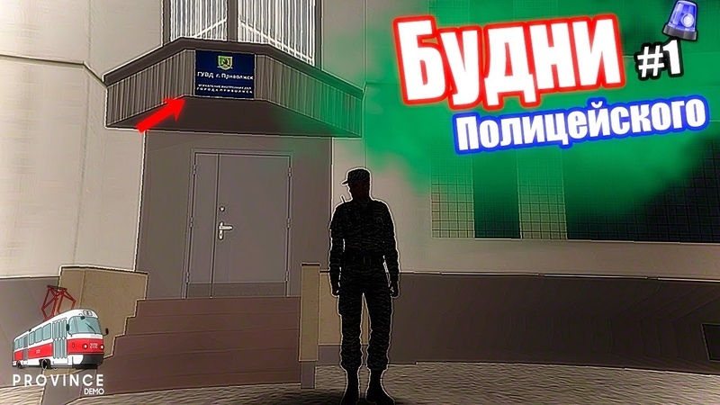 БУДНИ ПОЛИЦЕЙСКОГО 1 MTA PROVINCE RP