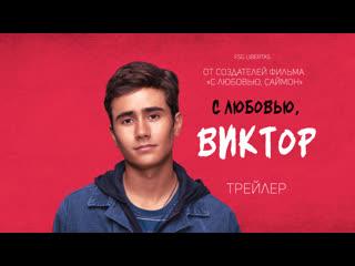 FSG Libertas Trailer Love, Victor / С любовью, Виктор рус.саб