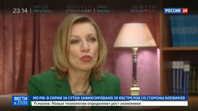Новости на Россия 24 • Захарова: администрация Обамы хочет еще больше испортить отношения с Россией