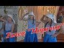 Танец Морячка в исполнение группы Русские красавицы