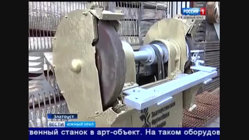 Арт-объект златоустовских оружейников