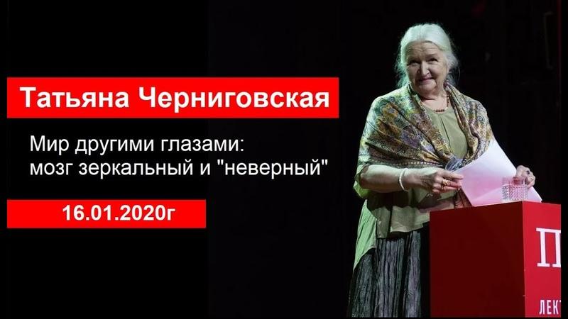 Татьяна Черниговская Мир другими глазами мозг зеркальный и неверный 16 01 2020