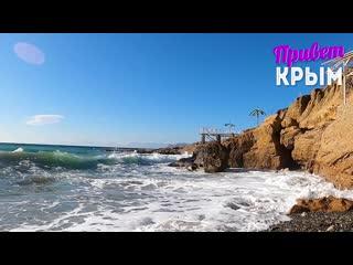 Красивый ШТОРМ в Крыму. Мыс Меганом Судак Январь 2020
