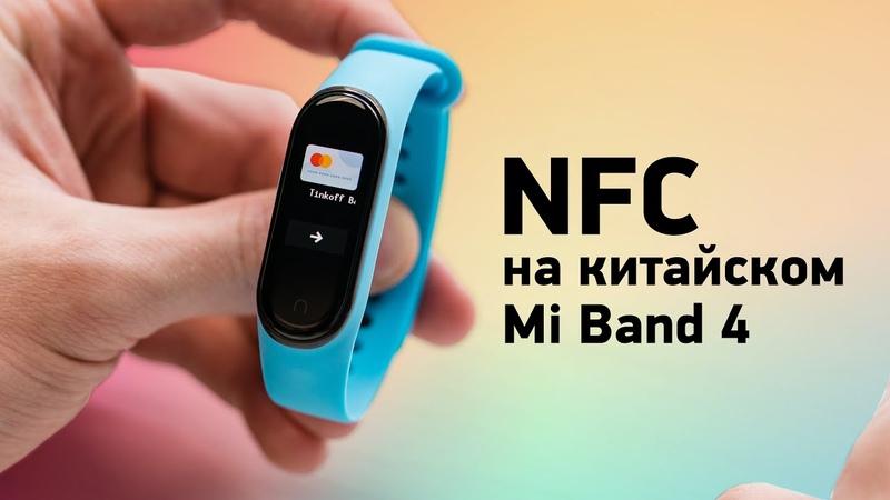 Китайский Mi Band 4 с NFC заработал в России Как прошить