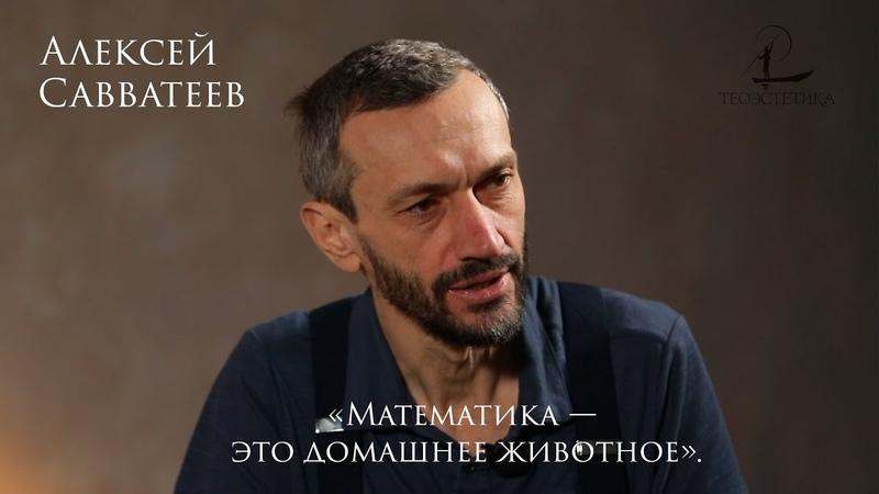 Алексей Савватеев Бог математиков внутренние демоны и бессилие атеизма