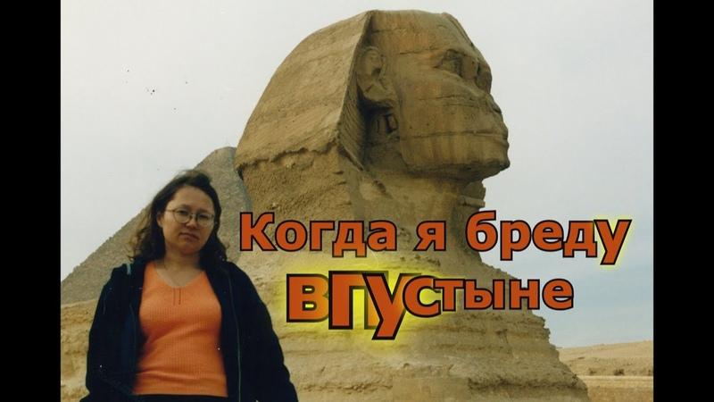 Когда я бреду в пустыне слова Галина Разина поёт Стас Пенявский