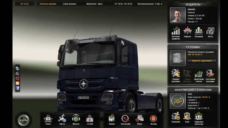 Euro Truck Simulator 2 гоняем