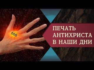 Вживление чипа под кожу в Москве. Апокалипсис в действии. Начертание зверя 666. Началось