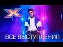 Суперфиналист шоу Х-фактор-9 Дмитрий Волканов Все выступления