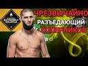 Хамзат Чимаев как КИСЛОТА разъедающая Соперников при Прикосновении🧬 - все 8 Досрочных Побед