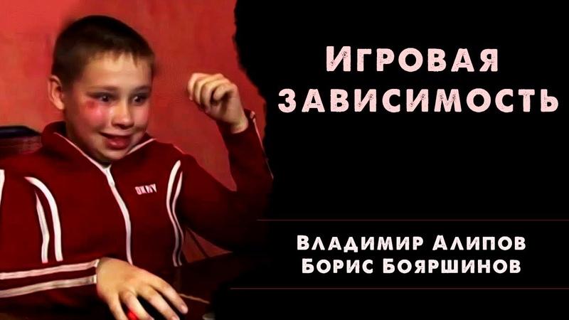 Игровая зависимость Алипов и Бояршинов