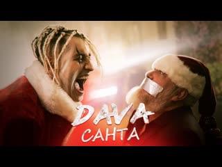 Премьера клипа! DAVA (Дава) - Санта ()