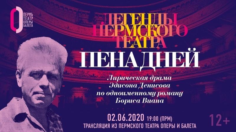 Легенды Пермского театра Пена дней Эдисона Денисова Denisov's L'Écume des jours
