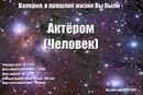 Валерия Аристова фото #49
