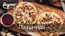 Пицца-пай с картофелем и беконом - Готовим Вкусно 360!