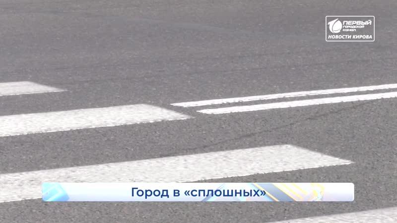 Двойная сплошная на Карла Маркса и Герцена Новости Кирова 23 06 2020