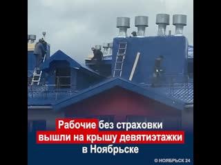 Рабочие без страховки вышли на крышу девятиэтажки в Ноябрьске