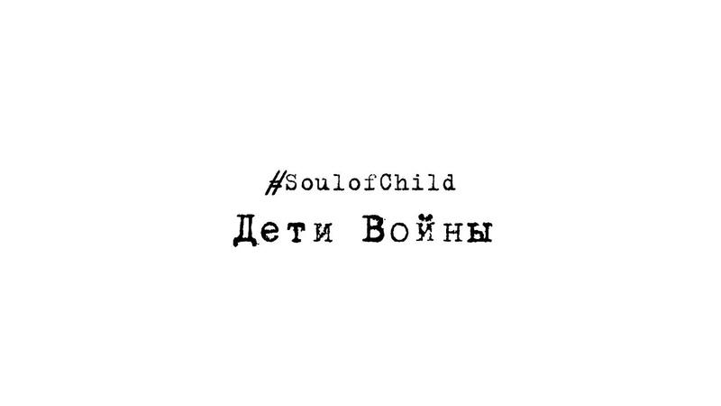 SoulofChild Дети Войны