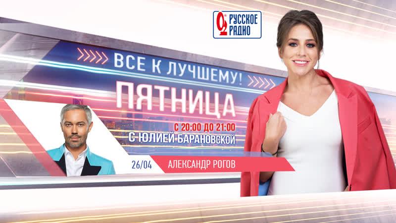Шоу Всё к лучшему гость Александр Рогов с 20 00 до 21 00