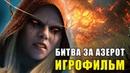 WORLD OF WARCRAFT: БИТВА ЗА АЗЕРОТ - ВСЕ ВИДЕОРОЛИКИ [ИГРОФИЛЬМ] (KinoGames)