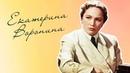 Екатерина Воронина 1957