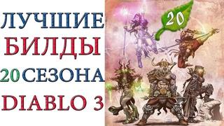 Diablo 3: Лучшие билды для  20 сезона