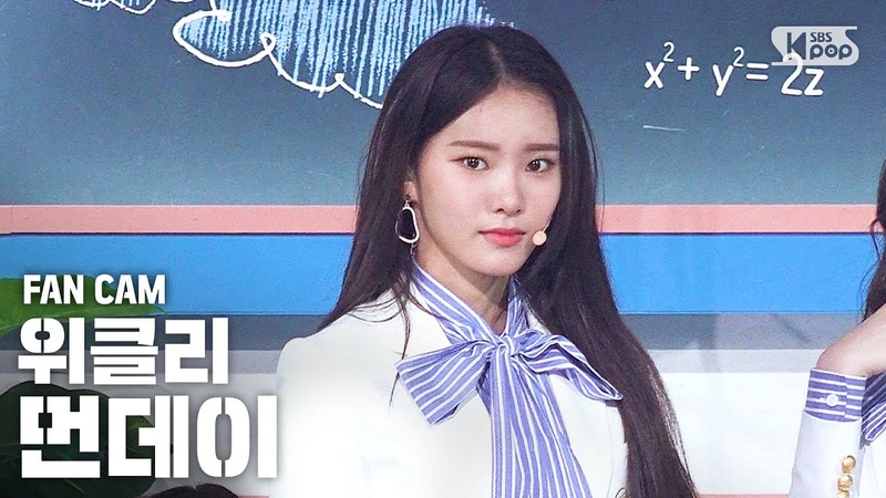안방1열 직캠4K 위클리 먼데이 Tag Me Weeekly MONDAY FanCam │@SBS Inkigayo 2020.7.5