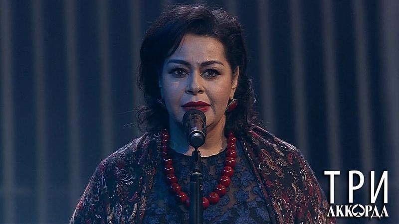 Мариам Мерабова ОКУРОЧЕК Шоу Три аккорда Выпуск 05 08 06 2018