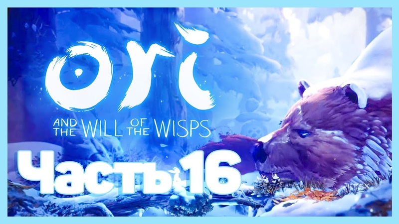 Ori and the Will of the Wisps 16 Завершаем прохождение зимней локации