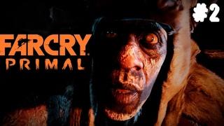 Far Cry Primal Прохождение ►Хозяин зверей ►#2
