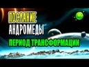Трансформация сознания в период пандемии вируса\Цивилизация Андромеды\Ченнелинг