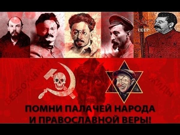 Для чего спонсировали продвижение социализма-коммунизма в Россию Кто стоял за красными перев. в РИ