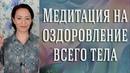 Медитация оздоровления и омоложения всего тела (Декларация Высшего Я №4)