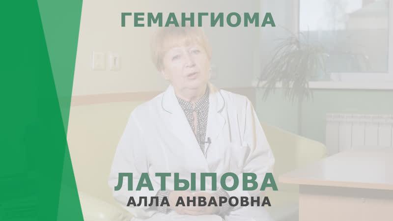 Гемангиома | Латыпова Алла Анваровна | Сосудистый хирург КОРЛ Казань
